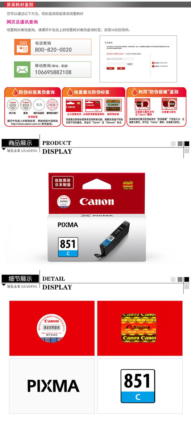 佳能 CLI-851C 原装墨盒青色 (适用于MX928、MG640、IP7280、IX6880)