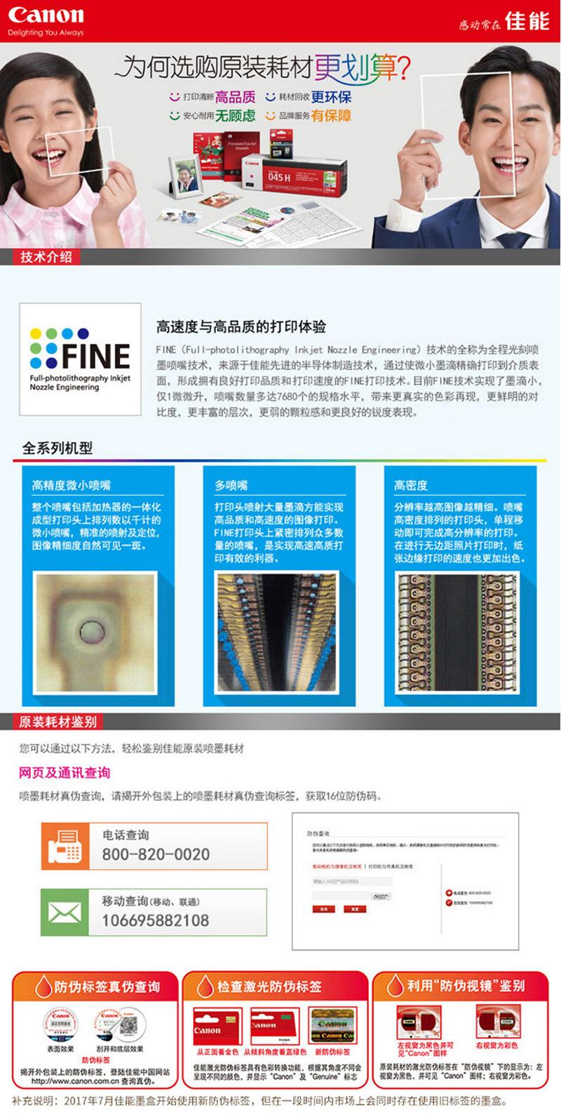 佳能 CLI-851XL GY 高容墨盒灰色 (适用于MG7580、MG7180、MG6380、IP8780)