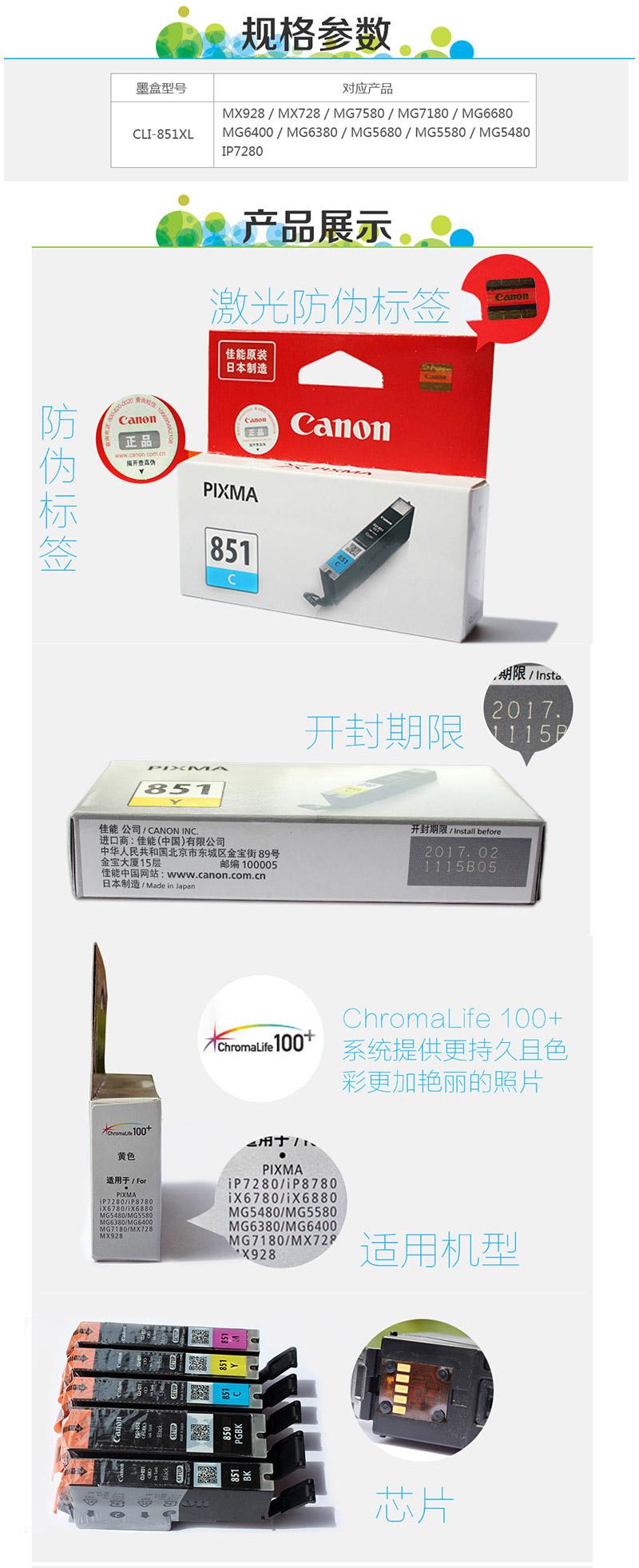 佳能 CLI-851XL BK 高容黑色墨盒 (适用于MX928、MG6400、IX6800、IP7280)