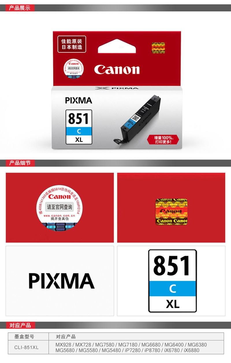 佳能 CLI-851XL C 高容青色墨盒 (适用于MX928、MG6400、IX6800、IP7280)
