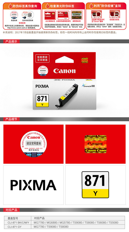 佳能 871Y 墨盒 黄色(适用于MG7780、MG6880、MG5780)