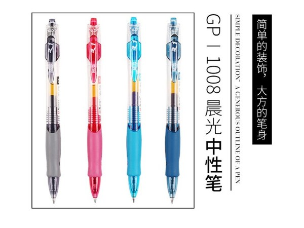 GP-1008 晨光中性笔