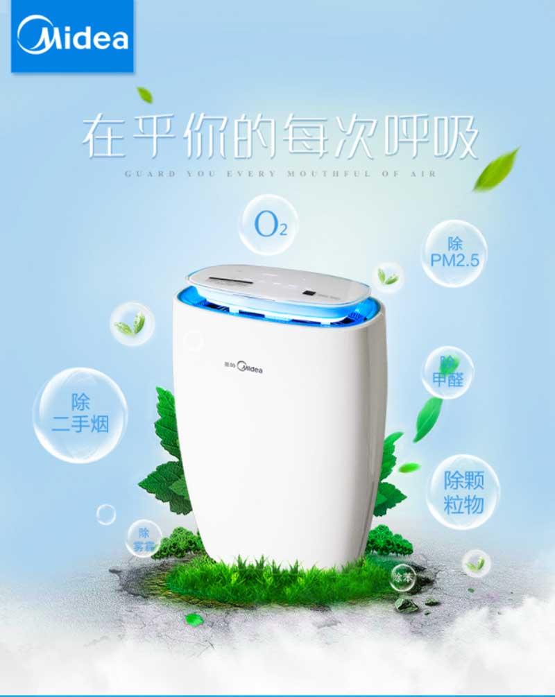 美的(Midea) 空气净化器家用KJ290G-F31卧室除甲醛除雾霾二手烟 APP远程控制详1