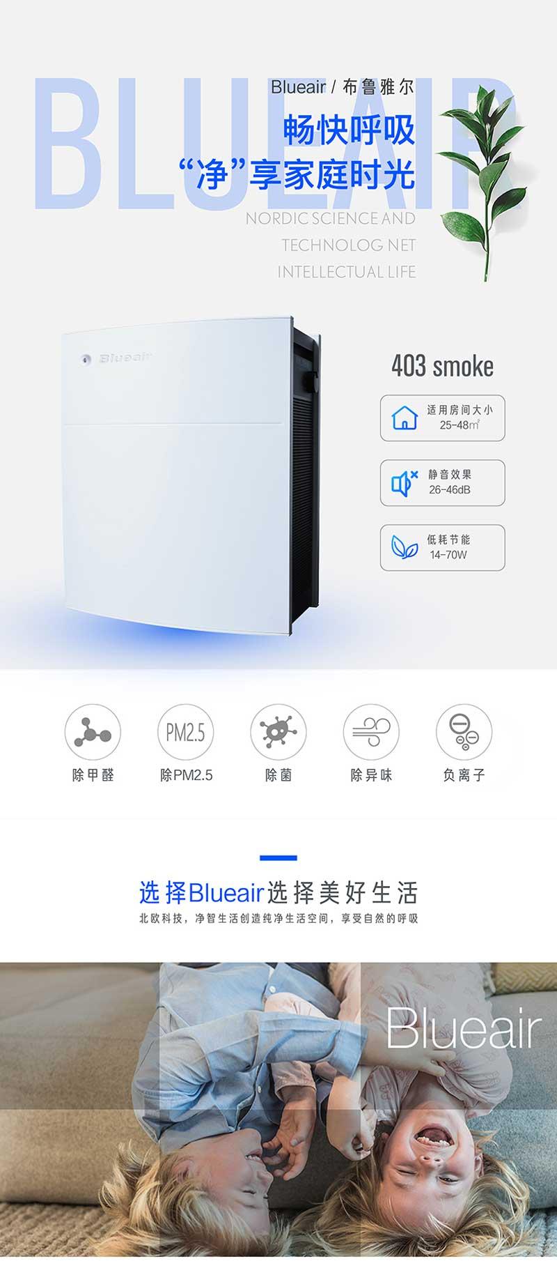 布鲁雅尔(Blueair) 空气净化器 除甲醛pm2.5 203(WSZ)详情页-1