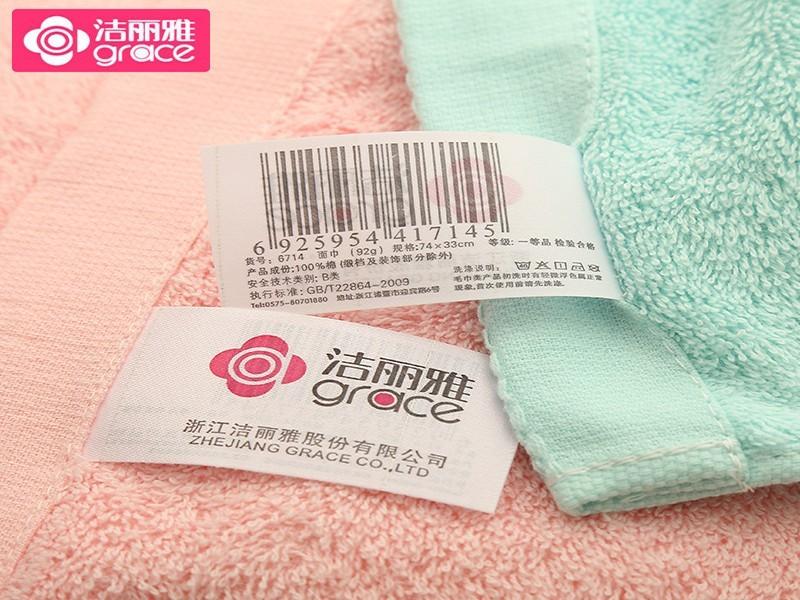 洁丽雅6714 74*33cm纯棉强吸水毛巾