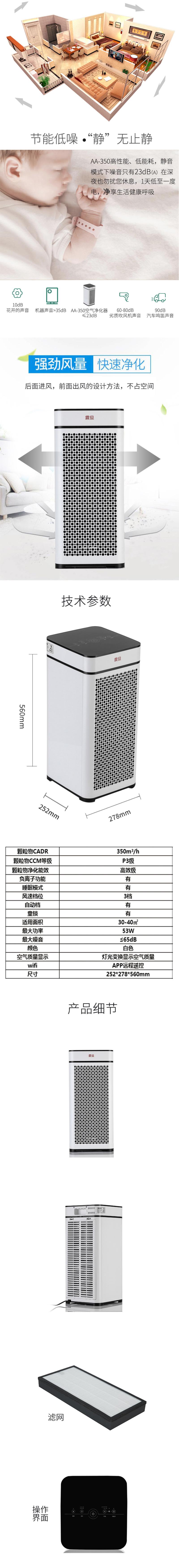 震旦AA-350 空气净化器