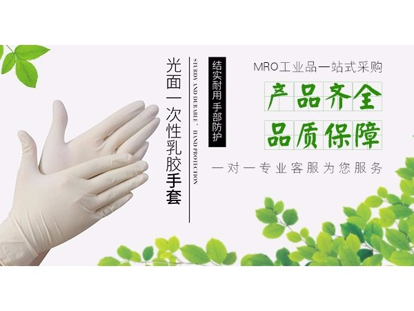 乳胶手套的优点及乳胶手套的缺点