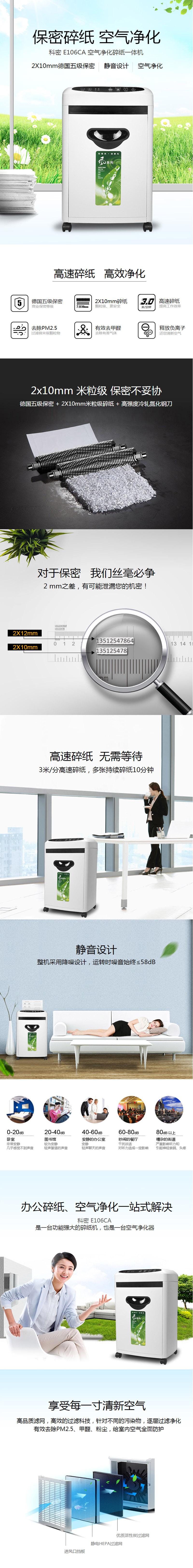 科密 E106CA 多功能跟空气净化器 碎纸机一体机 办公/家用/个人高保密碎纸机