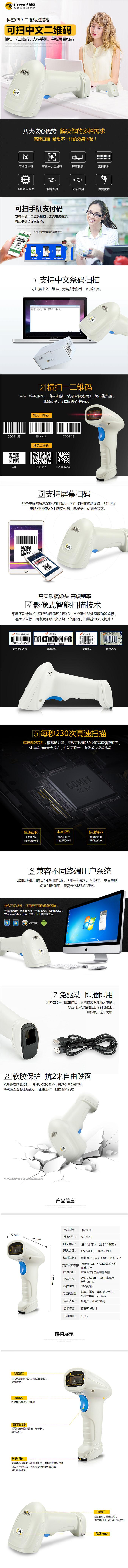 科密 C90中文有线扫描枪一二维码扫码枪高速扫描器 快递条码枪 收银微信支付扫码器