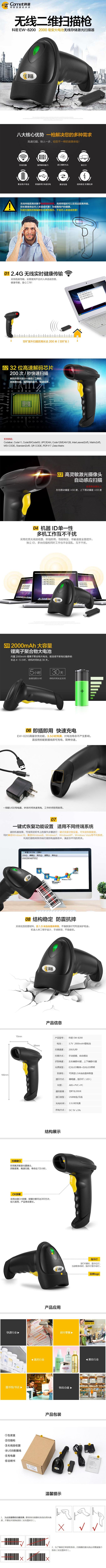 科密 EW-8200无线一二维码扫描枪 屏幕扫码支付条码 USB口扫码器