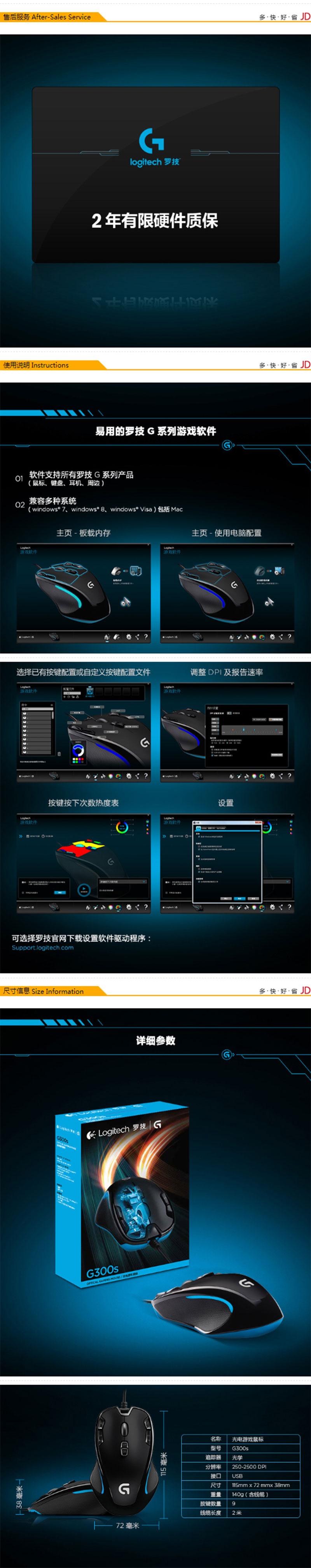 G300S游戏鼠标