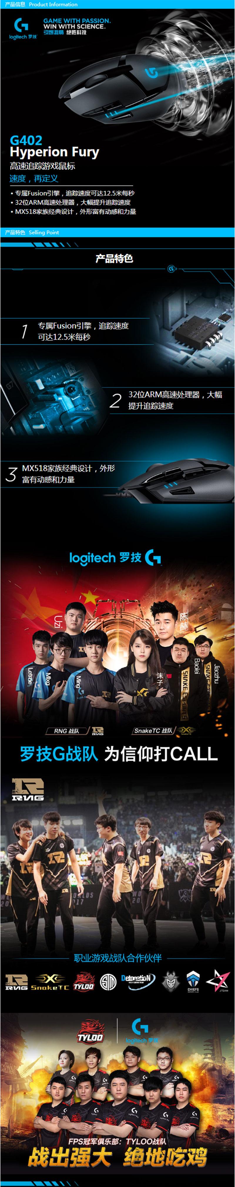 G402 高速追踪游戏鼠标