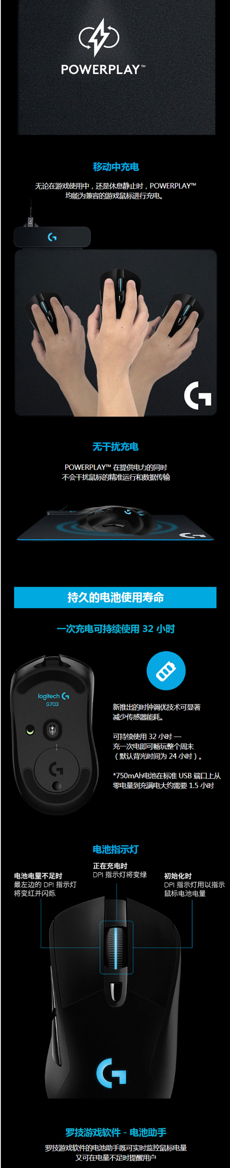 G703无线游戏鼠标 无线鼠标RGB鼠标