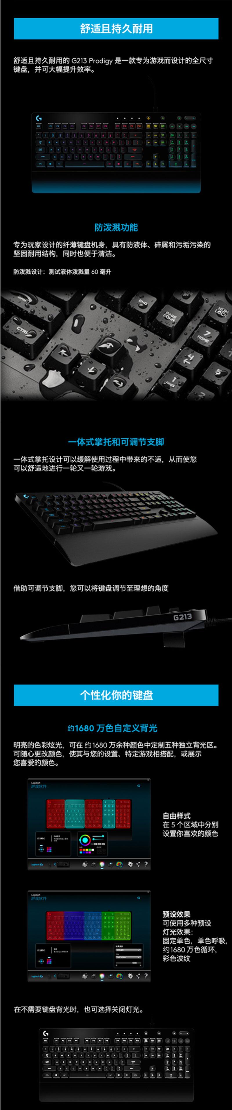 罗技G213竞技键盘