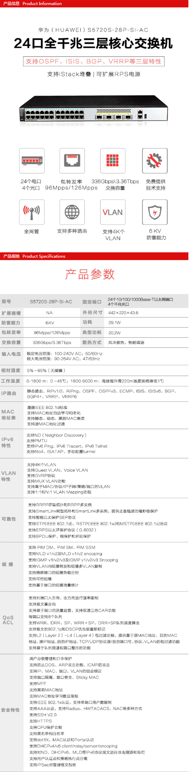 华为(HUAWEI)S5720S-28P-SI-AC