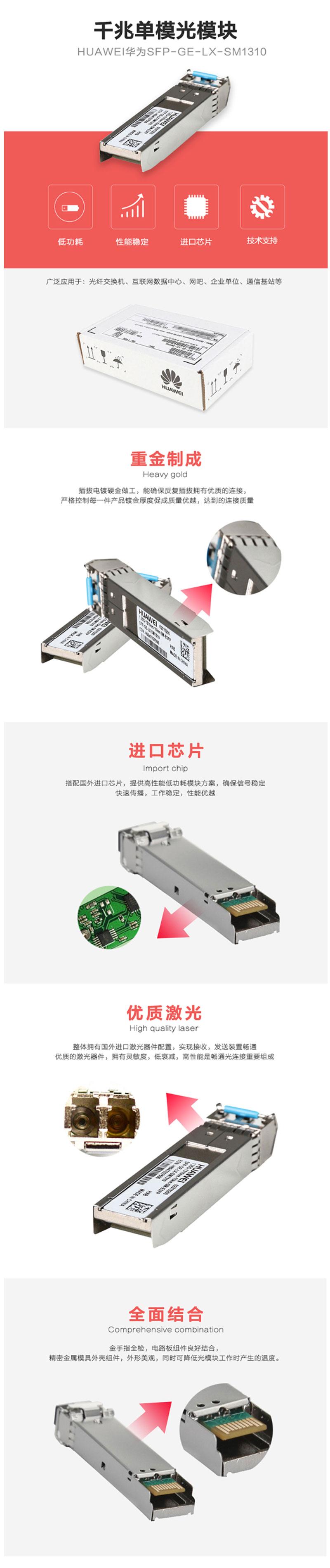 华为(HUAWEI)SFP-GE-LX-SM1310