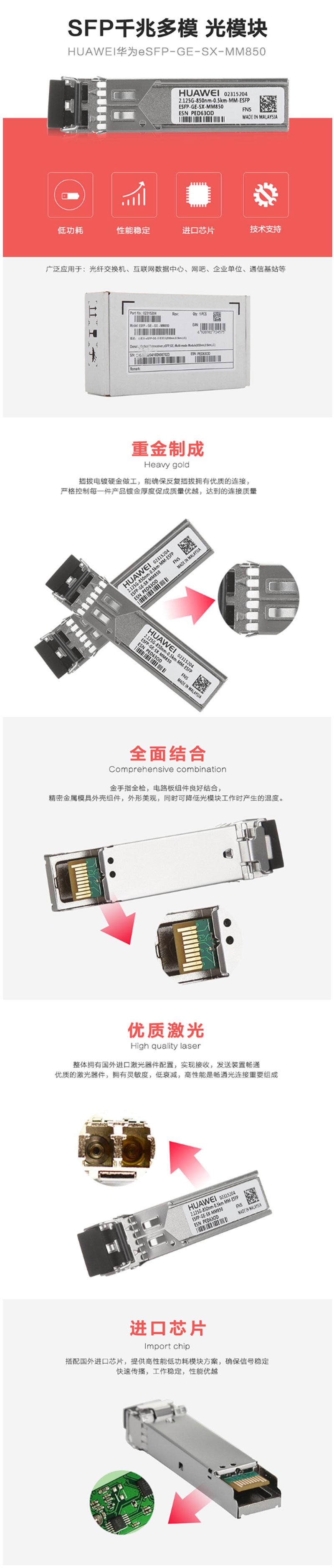 华为(HUAWEI)SFP-GE-SX-MM850