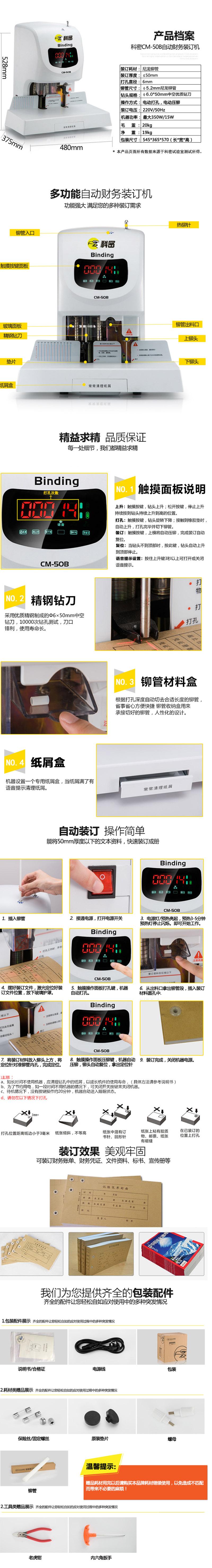 科密CM-50B自动财务凭证装订机 热熔铆管激光定位打孔装订机