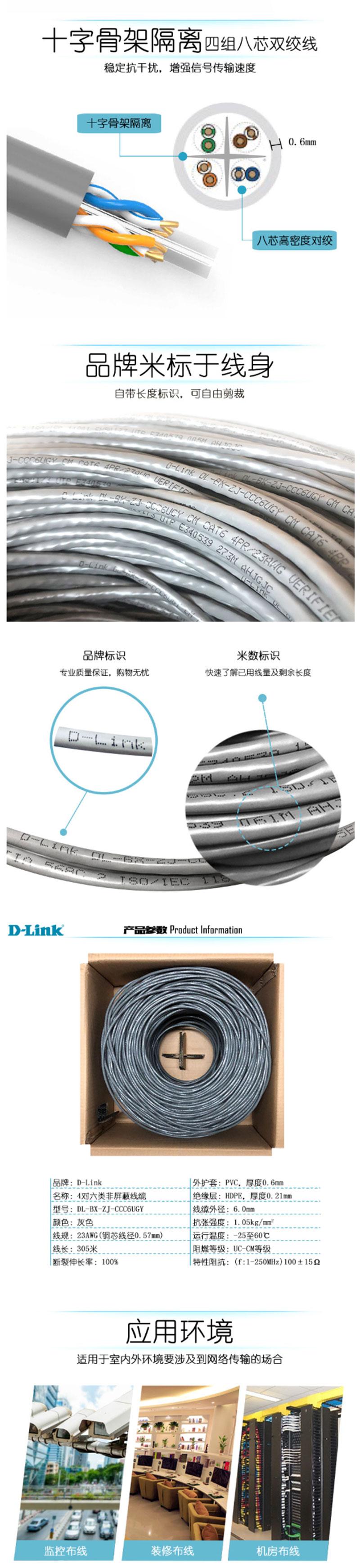 友讯 (D-Link) 六类非屏蔽网线 CAT6