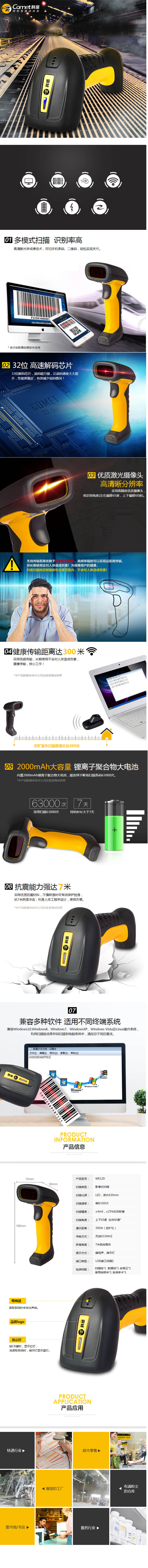 科密 WE12D无线扫描枪一维码二维码高速带座 工业级防水防尘扫码枪扫码器扫描器条码枪