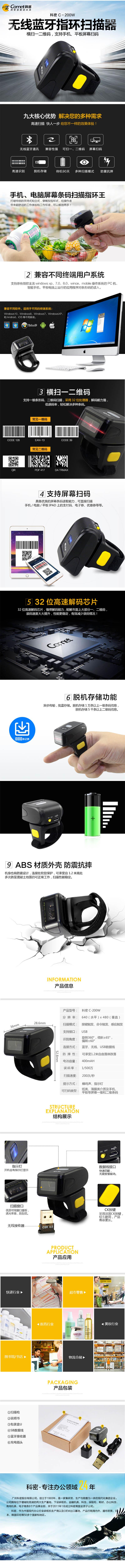 科密C-200W 可穿戴便携式扫描枪一二维码蓝牙条码枪 仓储快递物流 手机PC屏幕扫码器