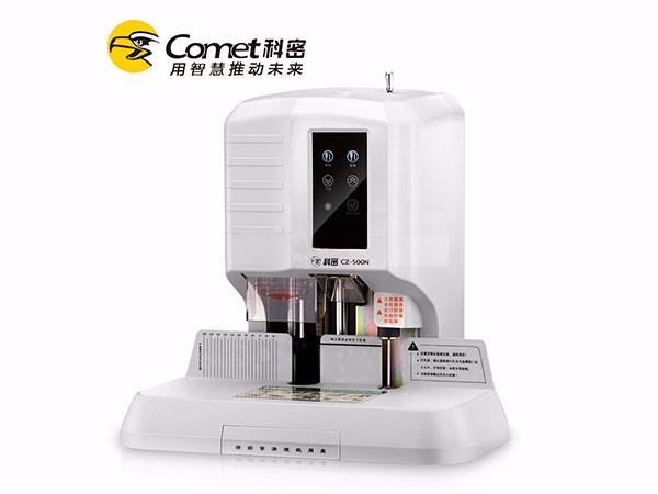 科密 CZ-500N自动凭证装订机 档案打孔  会计凭证资料打孔装订机