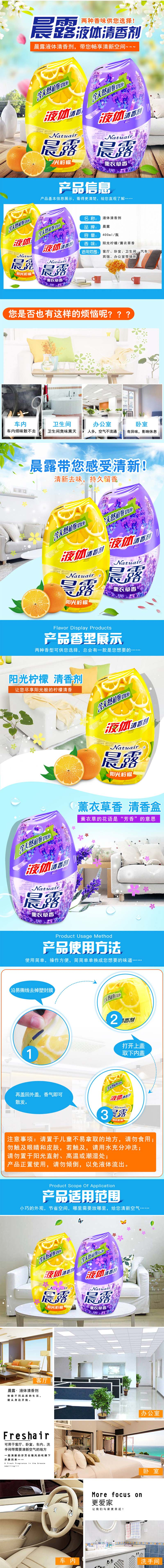 晨露 柠檬香型400ml 液体清香剂厕所除臭剂