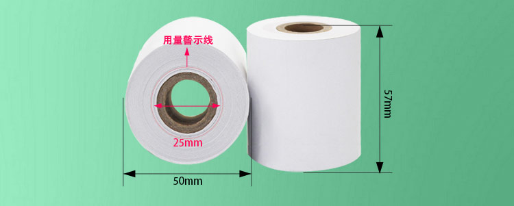 57MM*50M多林热敏收银纸