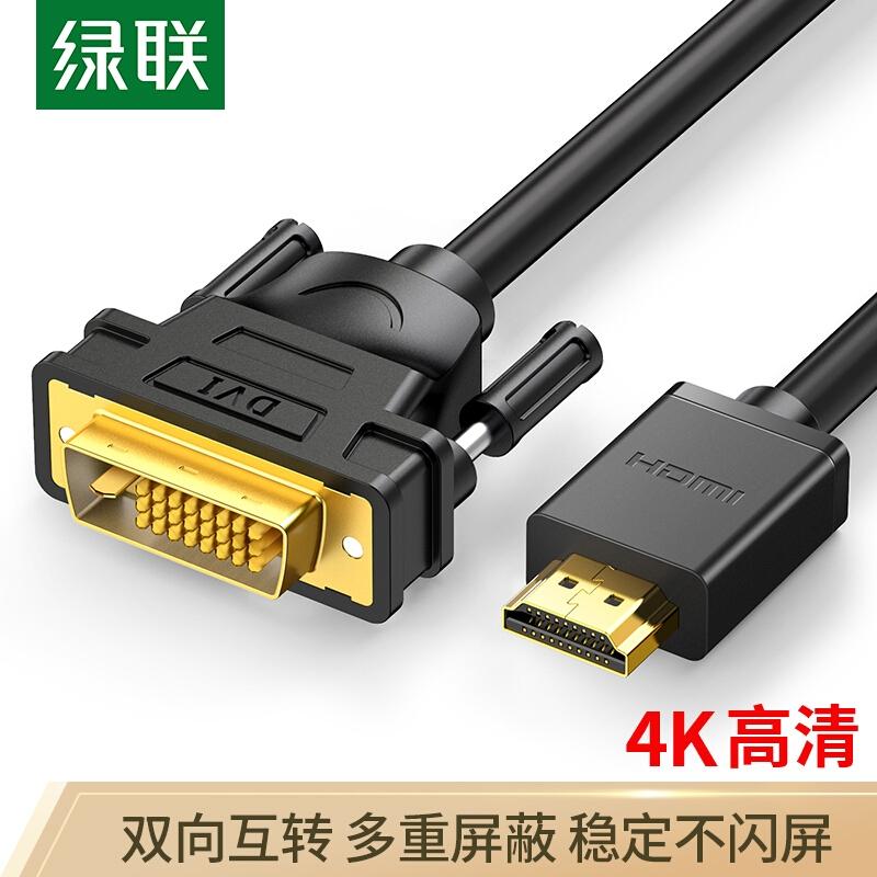 绿联10135  2米HDMI转DVI线 转换线