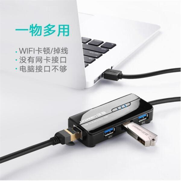 绿联20266 USB3.0分线器 百兆有线网卡网口 黑色3口集线器