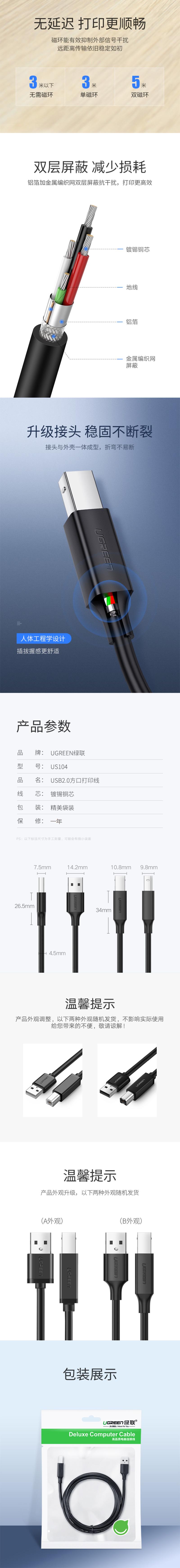 绿联10329 黑色USB2.0 1口集线器 详情页