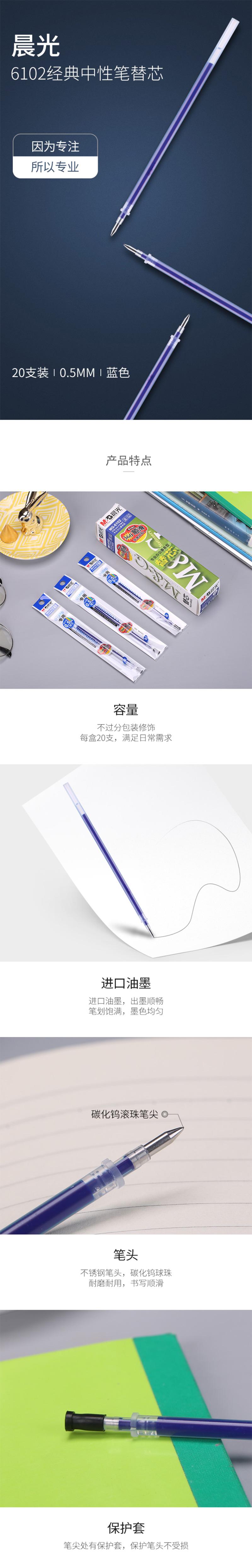 MG-6102 晨光中性笔替芯 蓝色