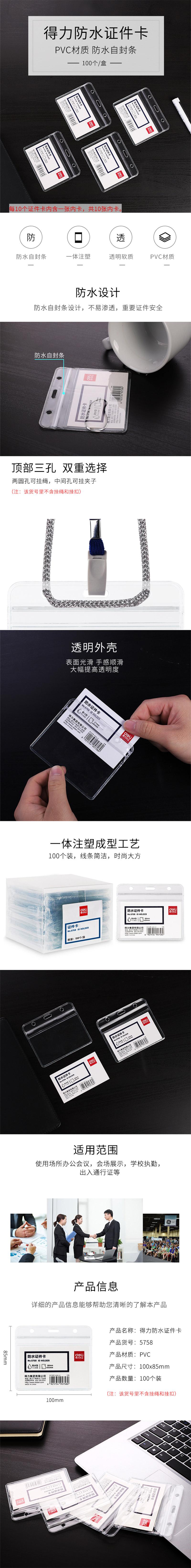 5758 得力防水证件卡(横式)