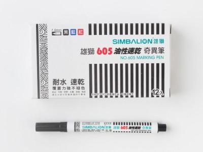 雄狮605 细字奇异笔(黑)