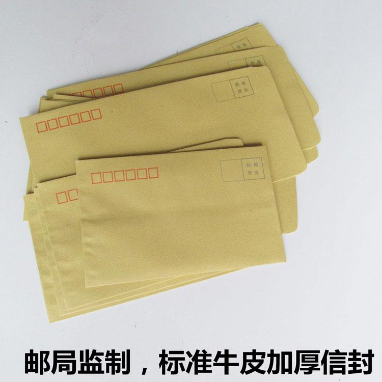 牛皮纸信封