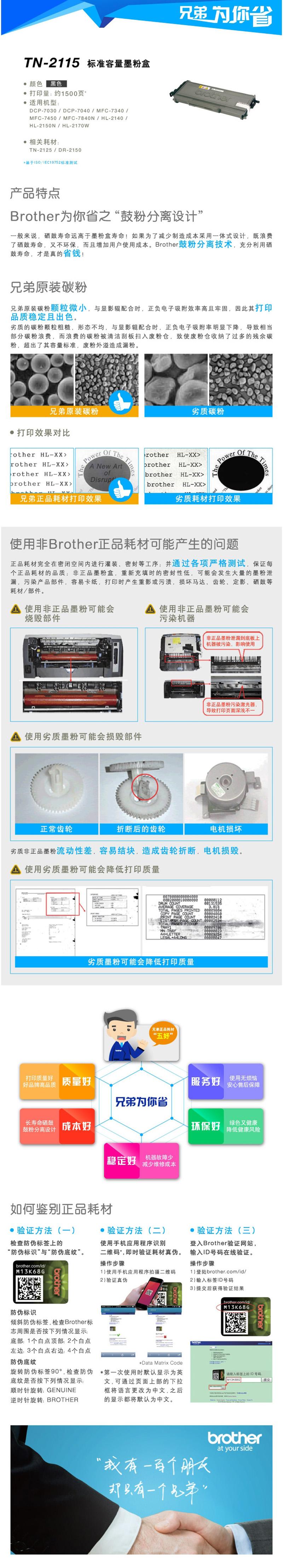兄弟 TN-2115 黑色低容墨粉仓 (适用HL2140 2150N DCP7030,MFC74507340)1