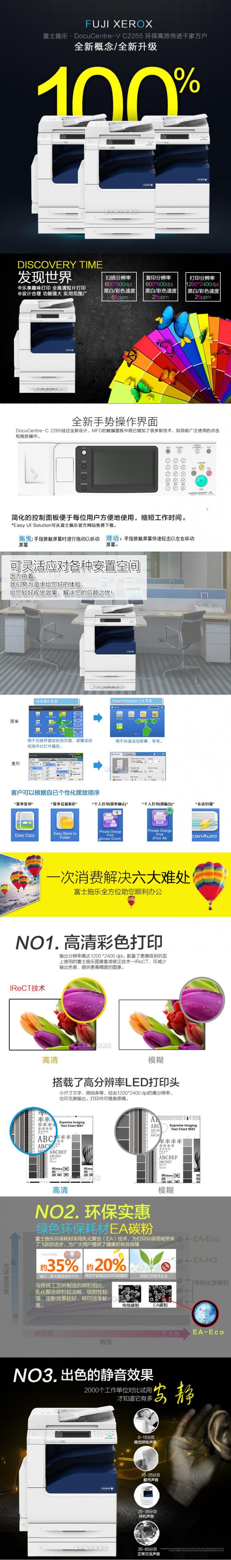 富士施乐 DC C2265 CPS 2Tray 彩色激光复合 多功能打印复印一体机1