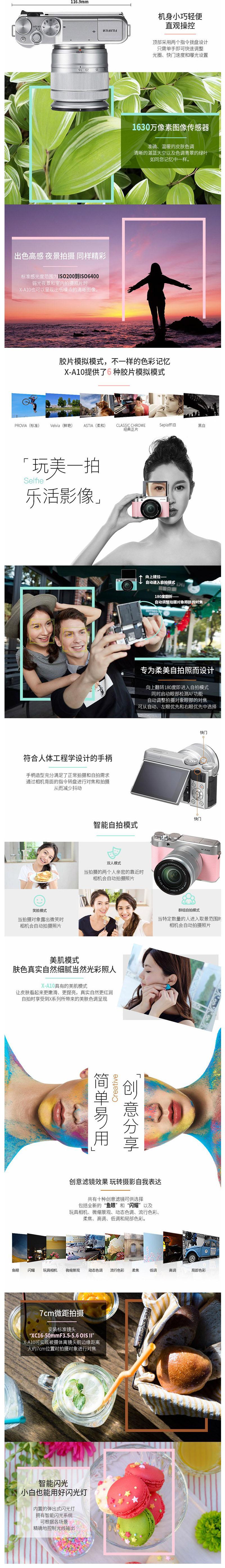 富士 X-A10(XC 16-50ll)微单/照相机 XA10 小巧轻便 时尚复古1