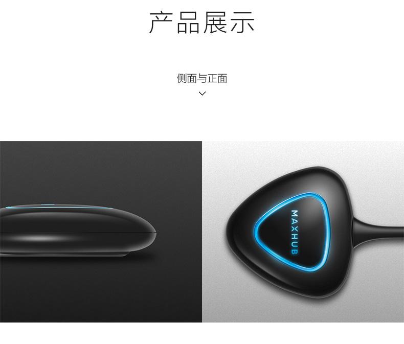 MAXHUB只能会议平板 SM01 无线传屏器1