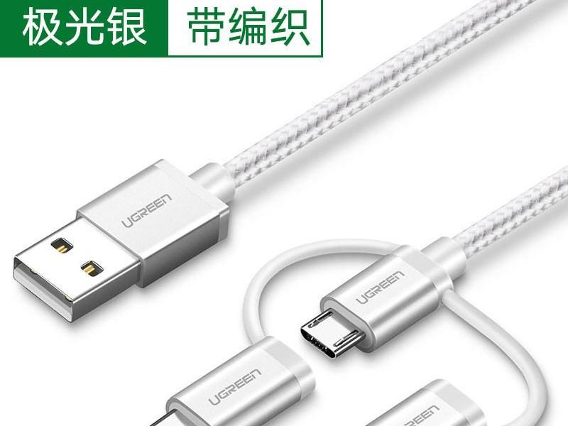 绿联50202 三合一数据线 白色USB2.0  1口集线器
