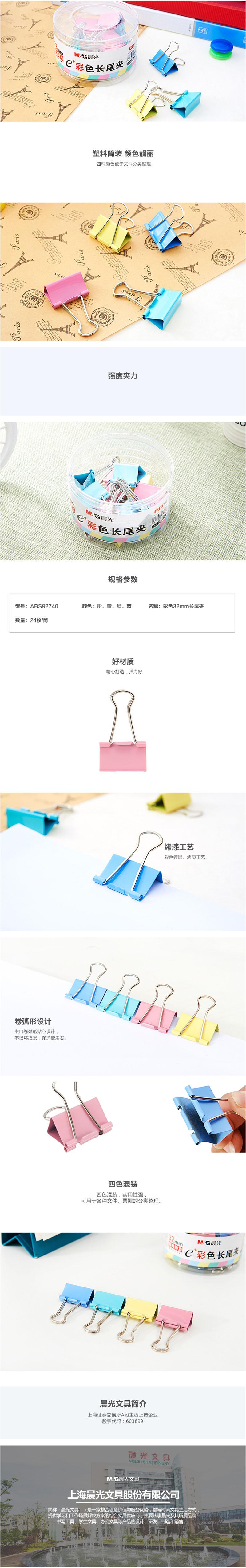 晨光(M&G)Eplus系列32mm彩色长尾夹燕尾夹票据夹 24只罐ABS92740