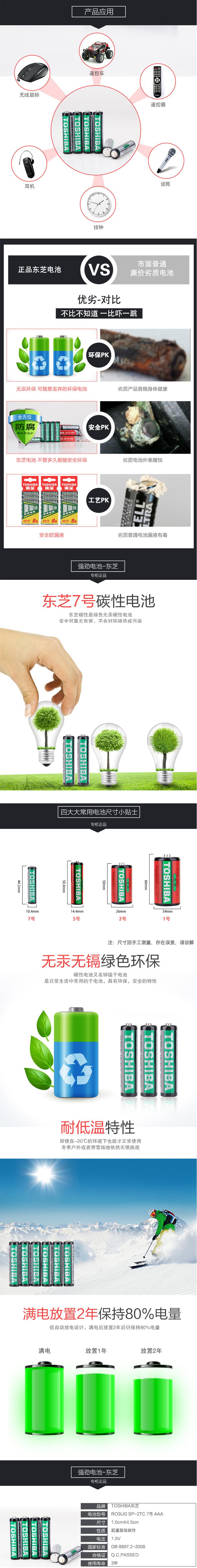 东芝 7号电池家用儿童玩具遥控器 七号碳性无汞电池 20节装