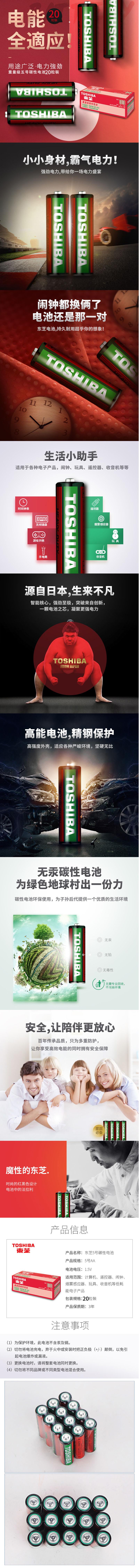 TOSHIBA东芝AA 5号R6P电池碳性一次性干电池铁壳20节装 可混搭7号