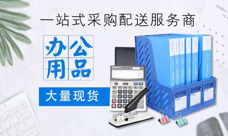 联合办公为企业提供办公用品一站式采购