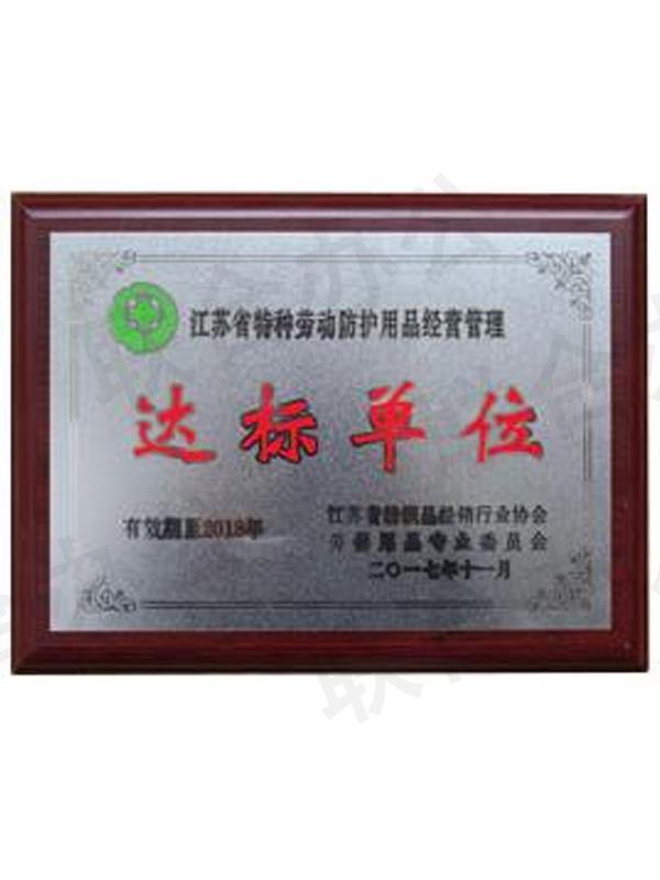江苏省特种劳动防护用品达标单位