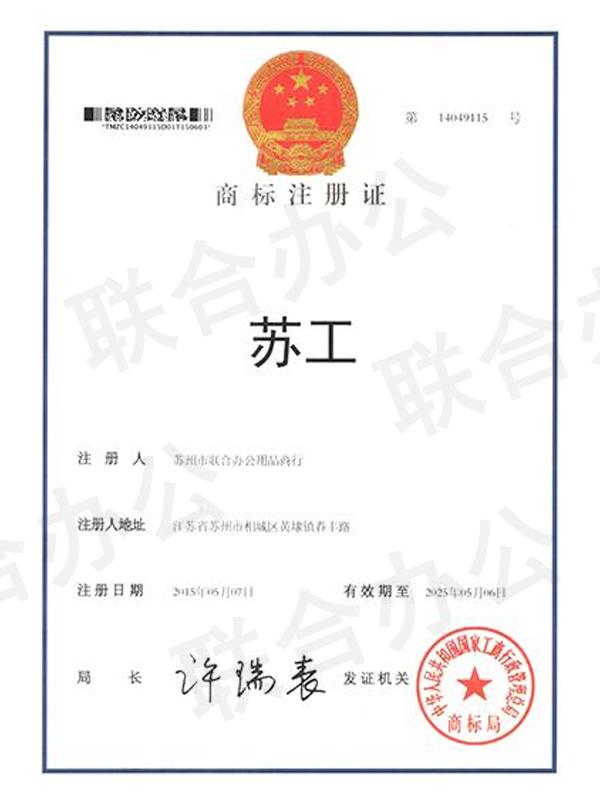 联合办公苏工商标注册证