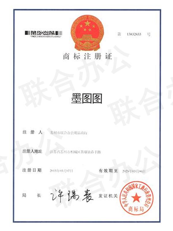 联合办公墨图图商标注册证