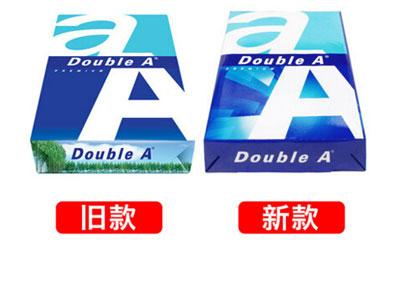 Double A 复印纸