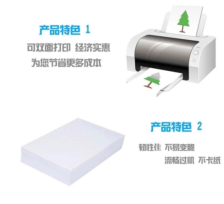 传美复印纸70G A5