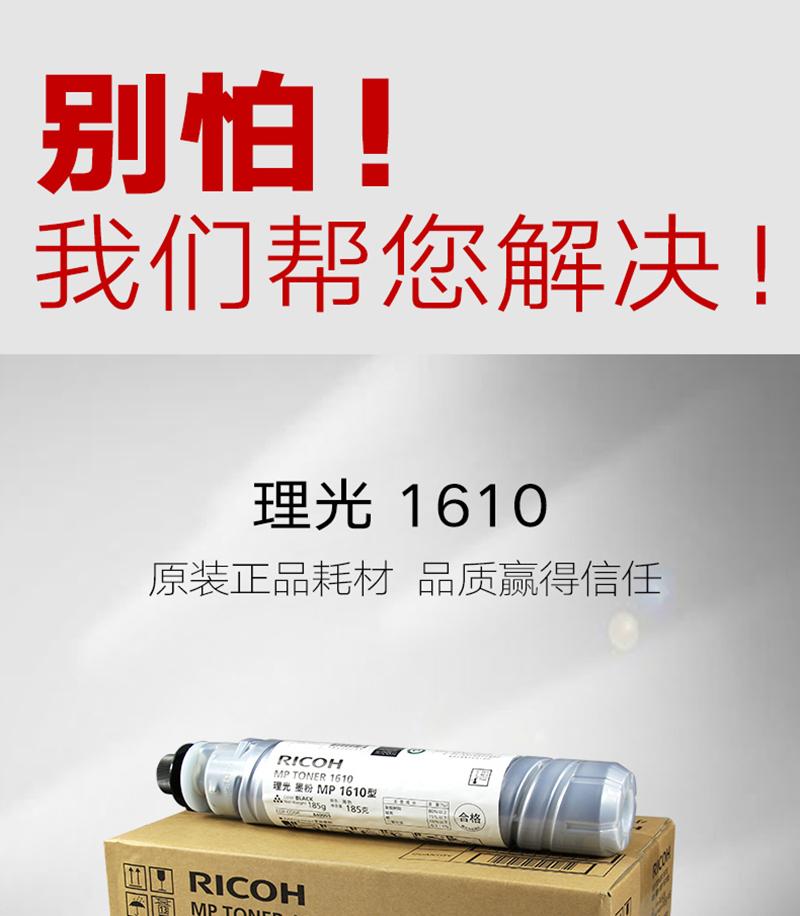 理光 MP1610 原装墨粉 适用于1812L/1811/2011LD/1911详情页-3